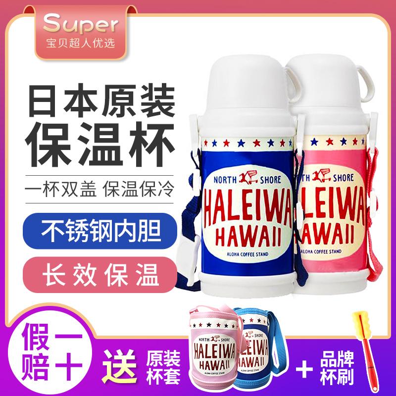 日本进口haleiwa哈雷蛙儿童水杯