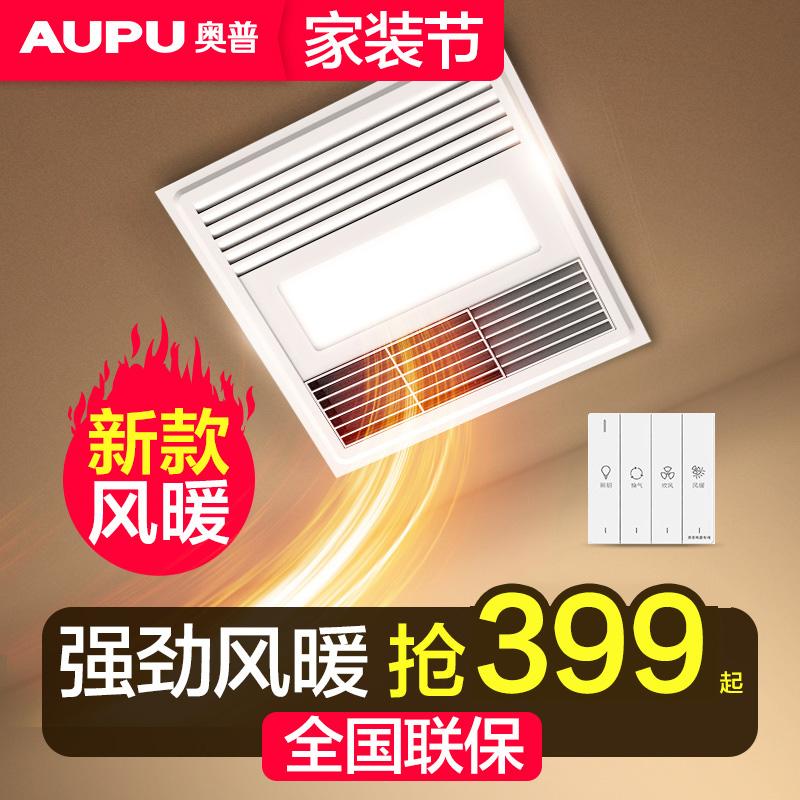 奥普浴霸浴室嵌入式风暖三合一集成吊顶卫生间暖风机5018A/M101L