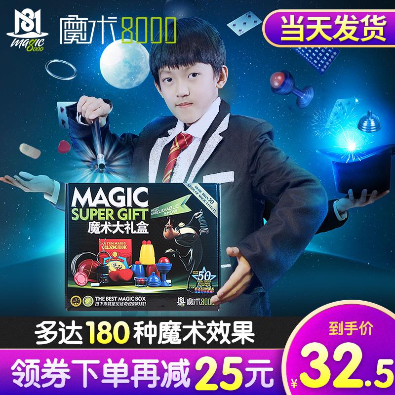 大礼盒  变魔术道具 套装 全套儿童小玩具小学生礼物初学者扑克牌
