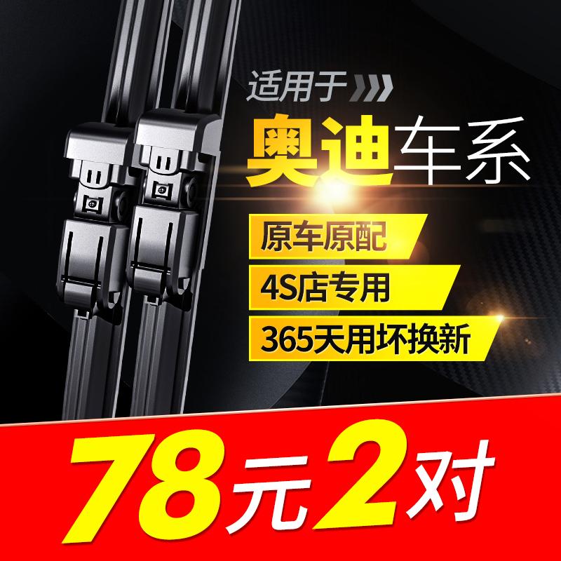适用奥迪A4L雨刮器A6L/A1/A3A5/A7/A8雨刷片Q2/Q3/Q5S/Q7胶条原装