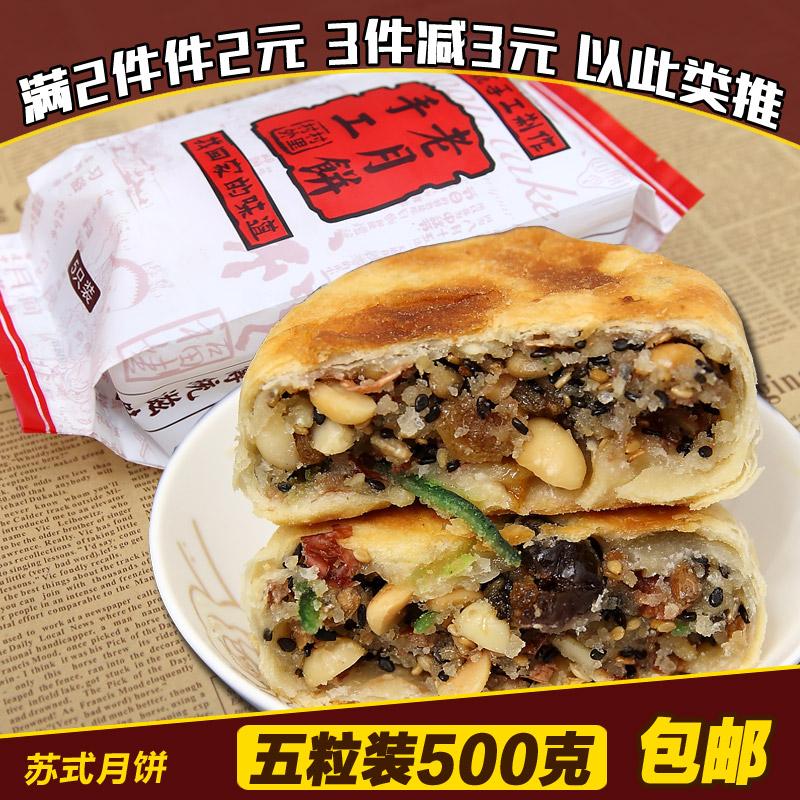 5粒装 苏式酥皮中秋节月饼 五仁椒盐青红丝无糖木糖醇多口味 500g