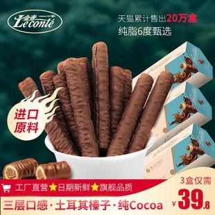 金帝珍爱榛仁156g*3网红巧克力棒