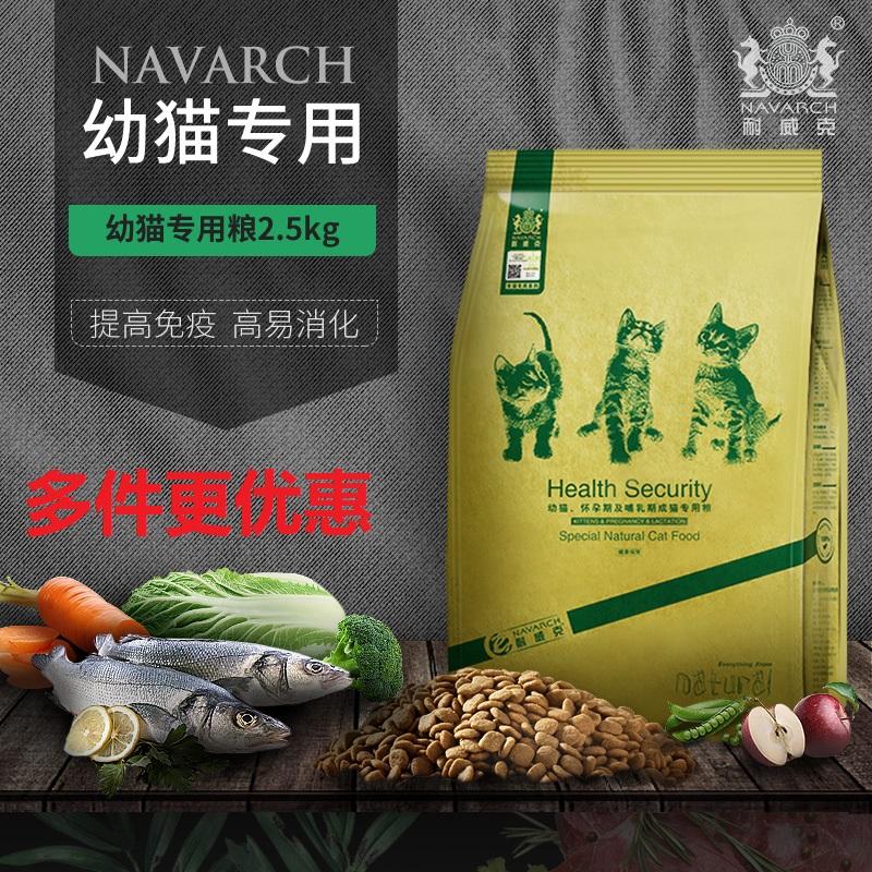 耐威克幼猫专用幼猫粮2.5KG通用天然粮1-4-12个月小奶猫5斤主粮食