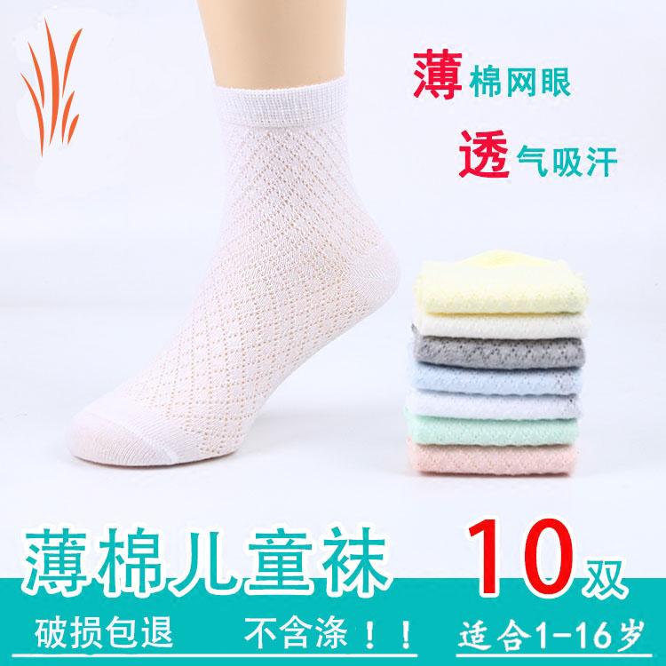 儿童袜子春秋薄款网眼1-35-7中筒9-12岁中大男女童宝宝夏季纯棉袜