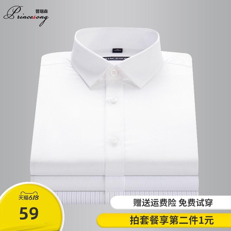 纯色男士长袖衬衫男装夏季韩版修身职业正装白色衬衣商务上班寸衫