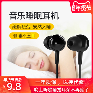 [Limited to purchase 2] Qiaowei sleep headphones nylon braided wired headphones in-ear computer-controlled bass