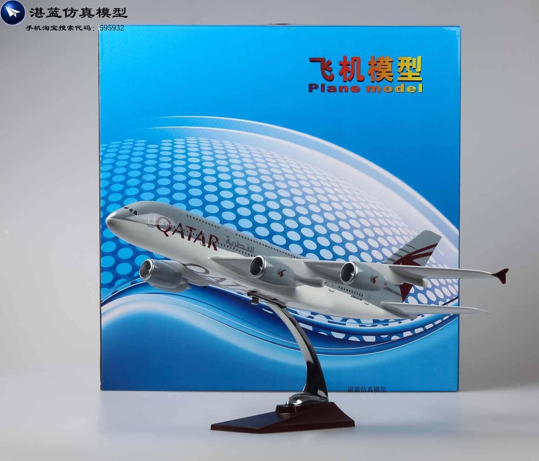 45cm卡塔尔航空卡航飞机模型空客A380民航客机模型380