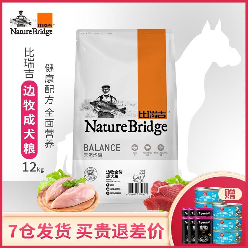 比瑞吉边牧成犬粮12kg边境牧羊犬成犬营养粮健肤亮毛中型狗粮包邮