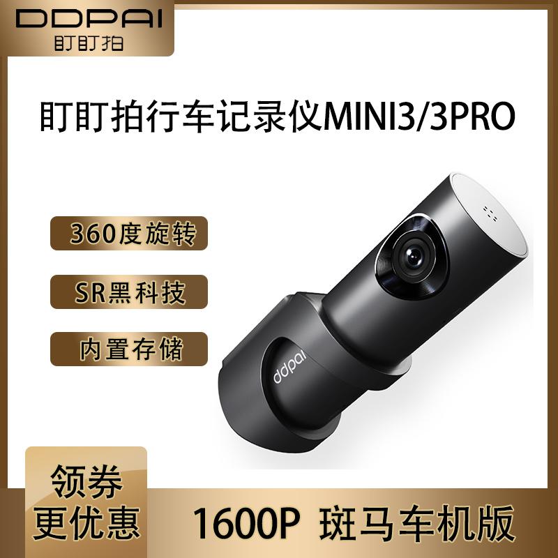 盯盯拍mini3pro内置存储minione行车记录仪1600P斑马车机wifi抓拍