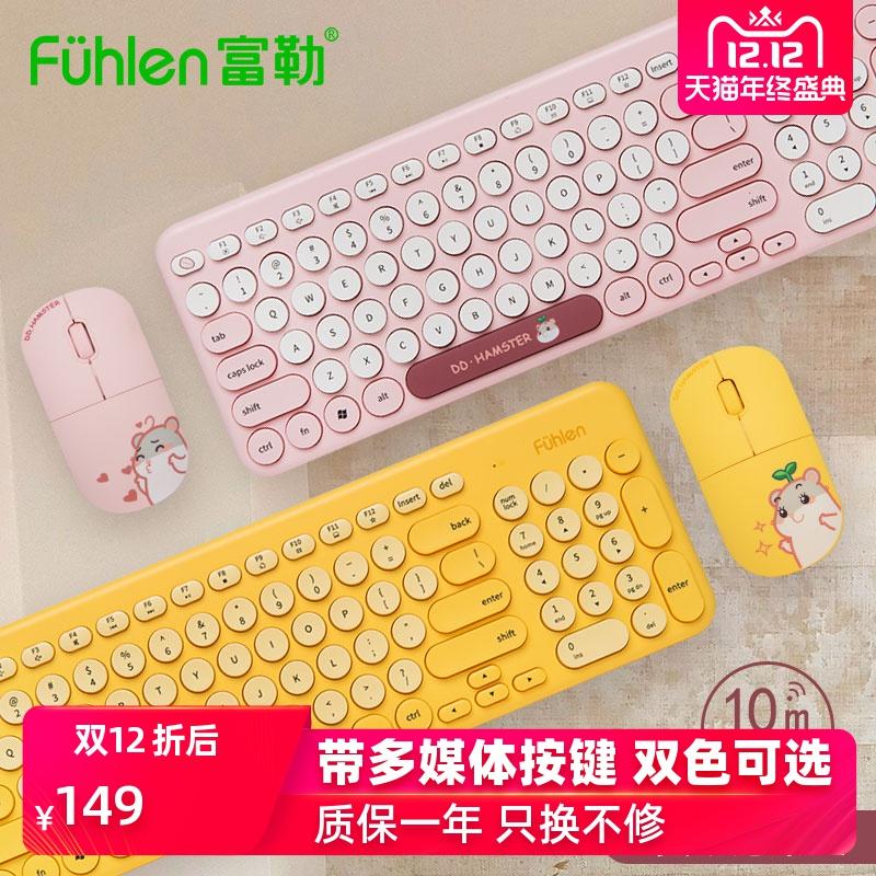 富勒MK900无线键盘鼠标套装台式机笔记本电脑办公 小仓鼠定制版