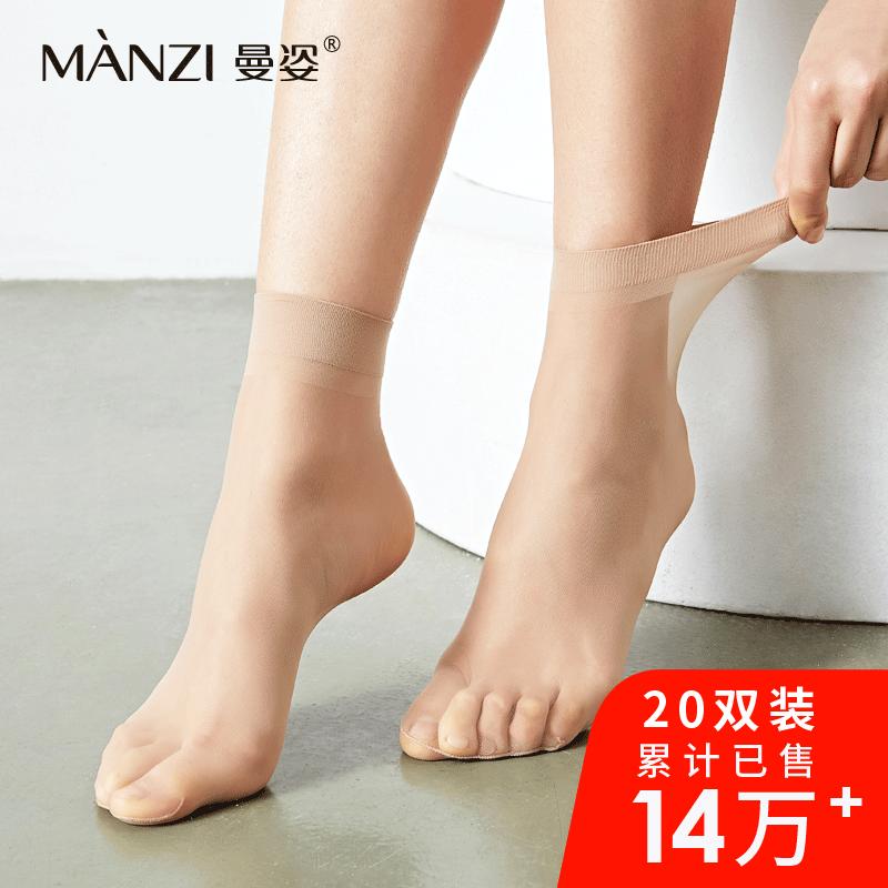 20双曼姿丝袜女薄款短袜春秋款夏天黑肉色超薄透明耐磨隐形水晶袜满6元减5元