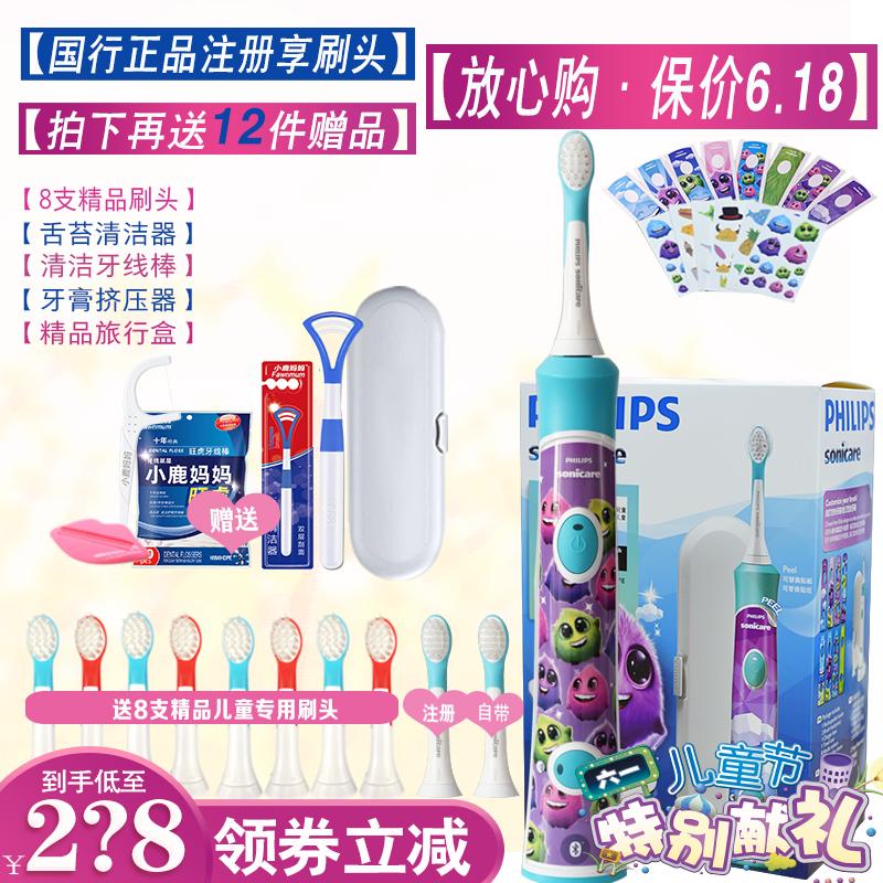 飞利浦儿童电动牙刷HX6322充电式声波震动牙刷HX6312升级版