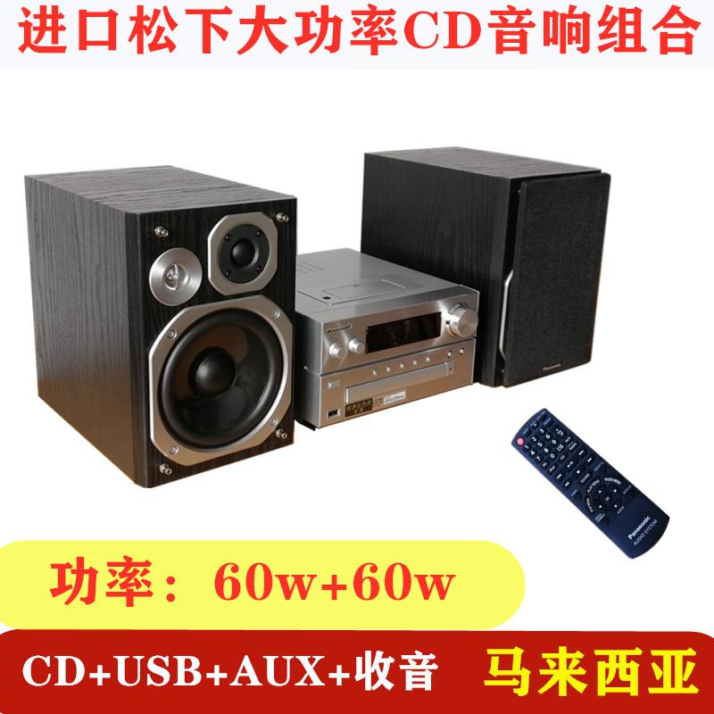 进口松下CD组合音响大功率有源音箱5寸无源书架HIFI2.0功放机库存