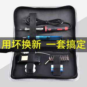 Constant temperature electric soldering iron set home maintenance welding pen electric Luo iron soldering station welding tool adjustable temperature network iron