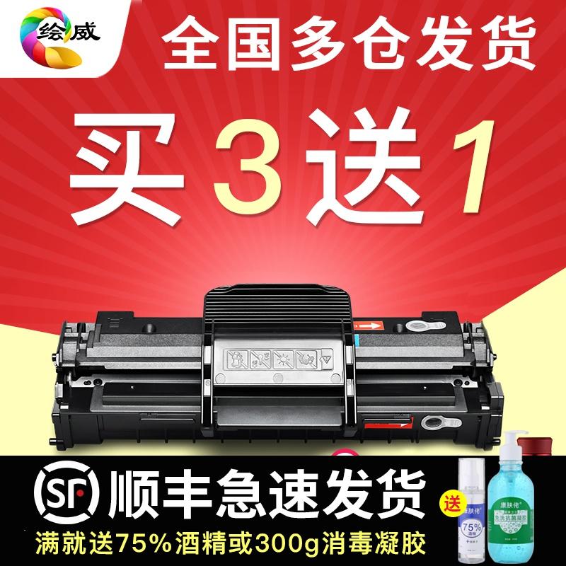 绘威适用三星SCX-4521F/HS/FH/D3硒鼓4321ns打印机4621ns粉盒ML1610施乐4650F D4725A 4821hn 3124 4021 2010