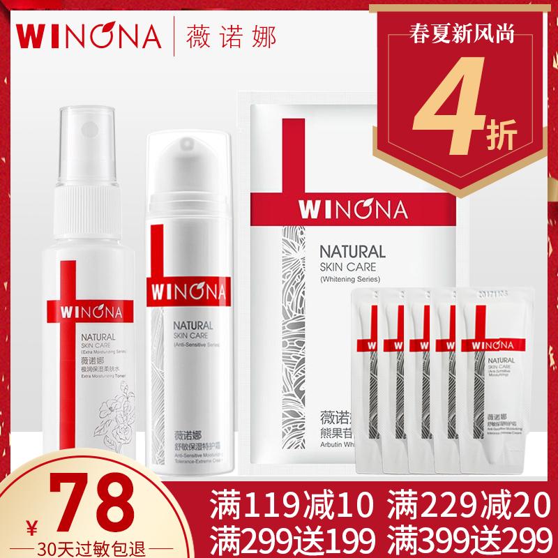 薇诺娜敏感肌肤舒敏特护套装 保湿特护霜爽肤水面膜肌肤舒缓正品
