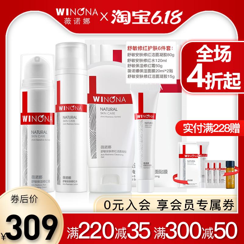 薇诺娜舒敏修红安肤护肤6件套 修护红血丝舒洗面奶爽肤水面霜套装