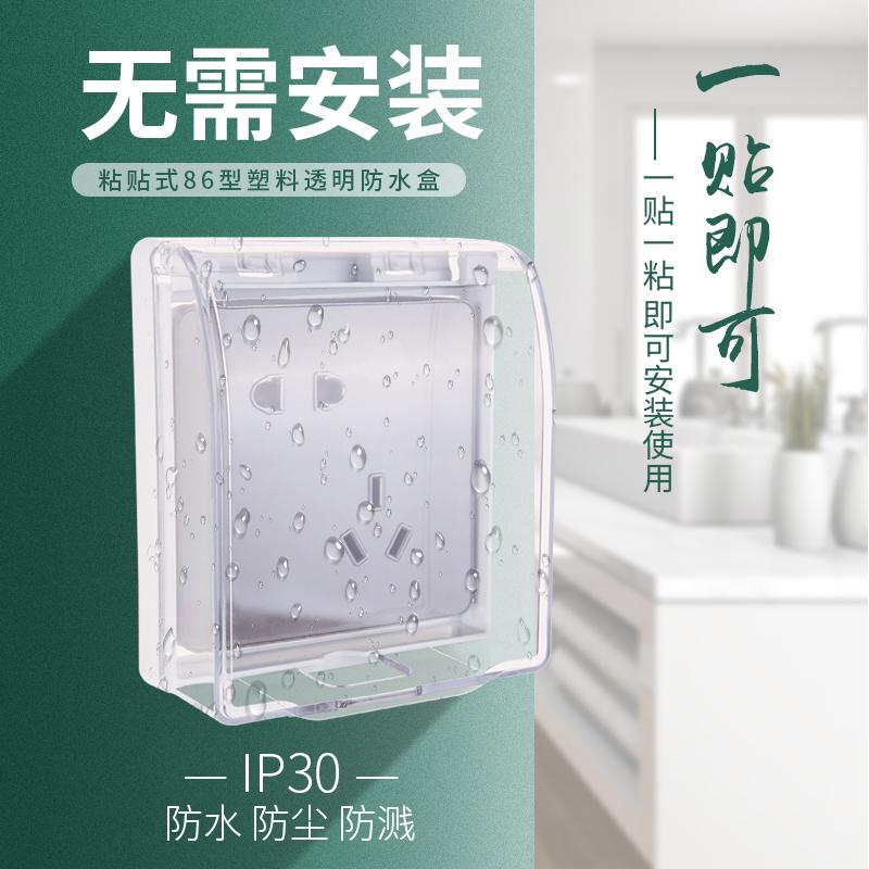 86型卫生间浴室插座防水罩粘贴式保护盒透明开关插座保护盖防溅盒