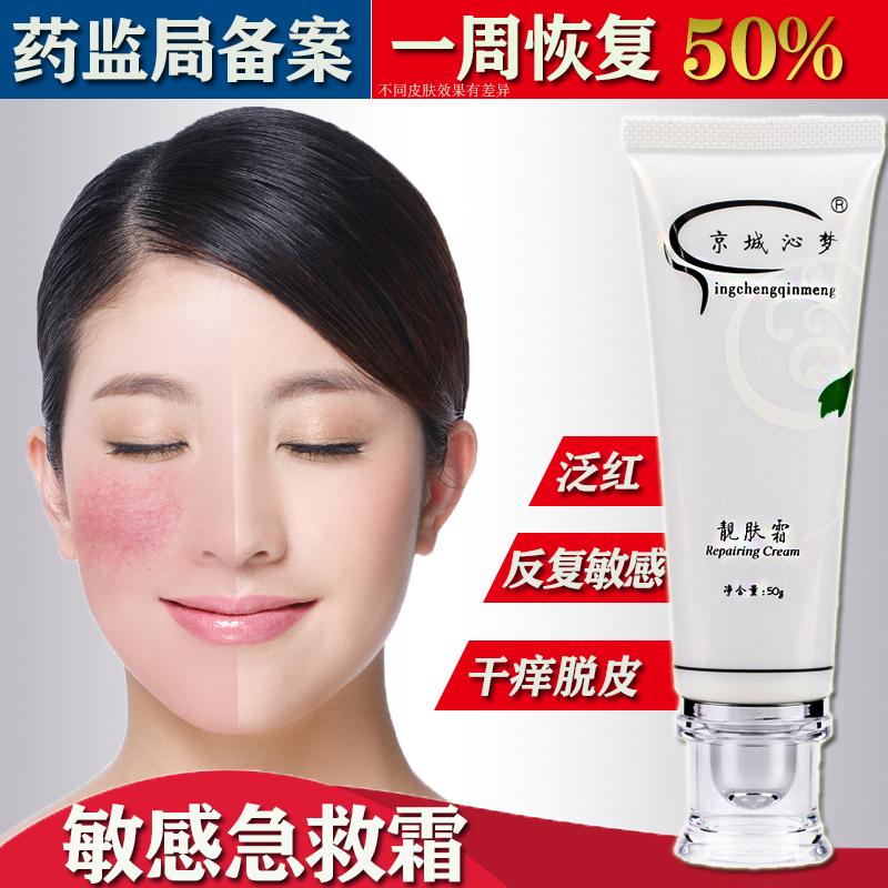 京城沁梦脸部过敏泛红干痒敏感肌肤专用面部脱皮晒后修复再生霜