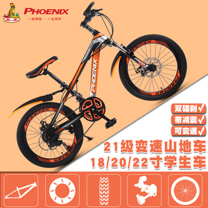 Phoenix children's bike 18/20/22 inch boys and girls primary and secondary students variable speed mountain bike disc brake shock-absorbing racing