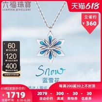 六福珠宝雪花Pt950铂金项链套链珐琅工艺白金吊坠计价L19TBPN0005