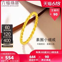 六福珠宝黄金戒指女细款时尚实心素圈小戒指足金计价B01TBGR0026