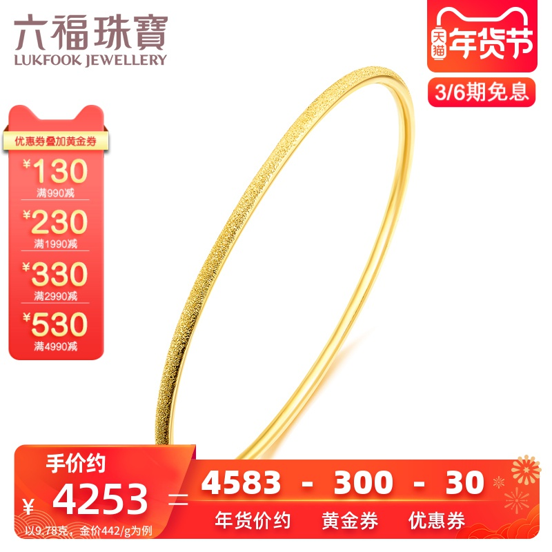 六福珠宝足金手镯简约磨砂黄金细圆镯大人金手环计价B01TBGB0043