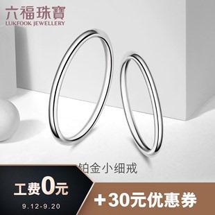 六福珠宝铂金戒指男女款对戒Pt950白金戒指素圈戒计价F63TBPR0011图片