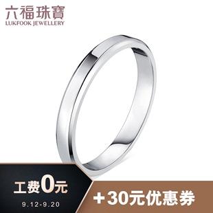 六福珠宝PT950铂金戒指男女真爱如初情侣对戒白金计价F63TBPR0005图片