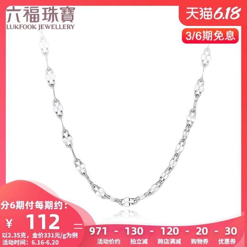六福珠宝Pt950铂金项链女款双层瓦片链白金素链计价L10TBPN0001