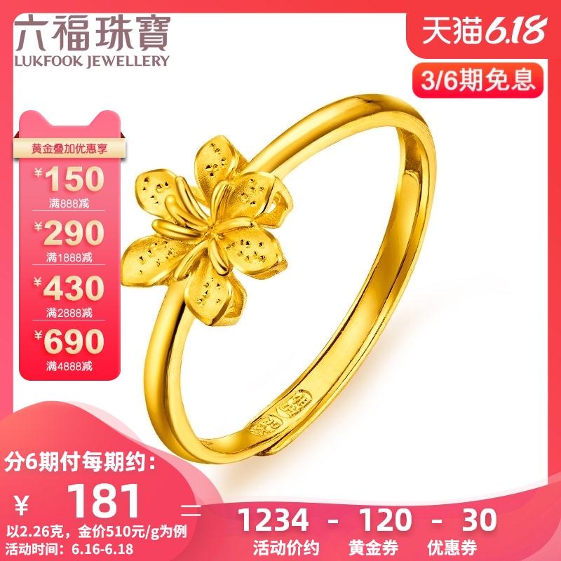 六福珠宝黄金戒指栀子花足金戒指女简约指环活口计价 GMGTBR0009