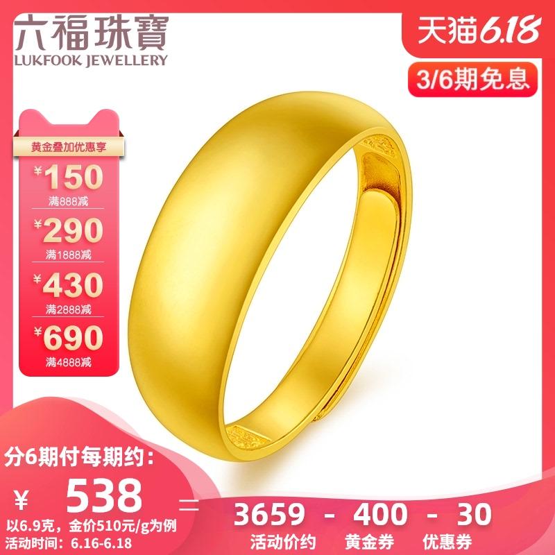 六福珠宝光面蛇肚黄金戒指男女足金情侣对戒活口计价B01TBGR0022