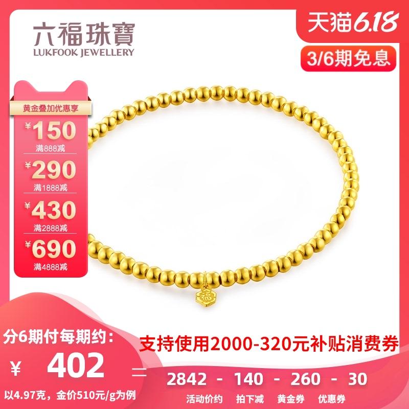 六福珠宝简约圆珠黄金手链弹力绳手串足金手链女计价B01TBGB0072