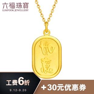 六福珠宝吉祥如意黄金吊坠足金吊坠不含链送礼计价F63TBGP0016