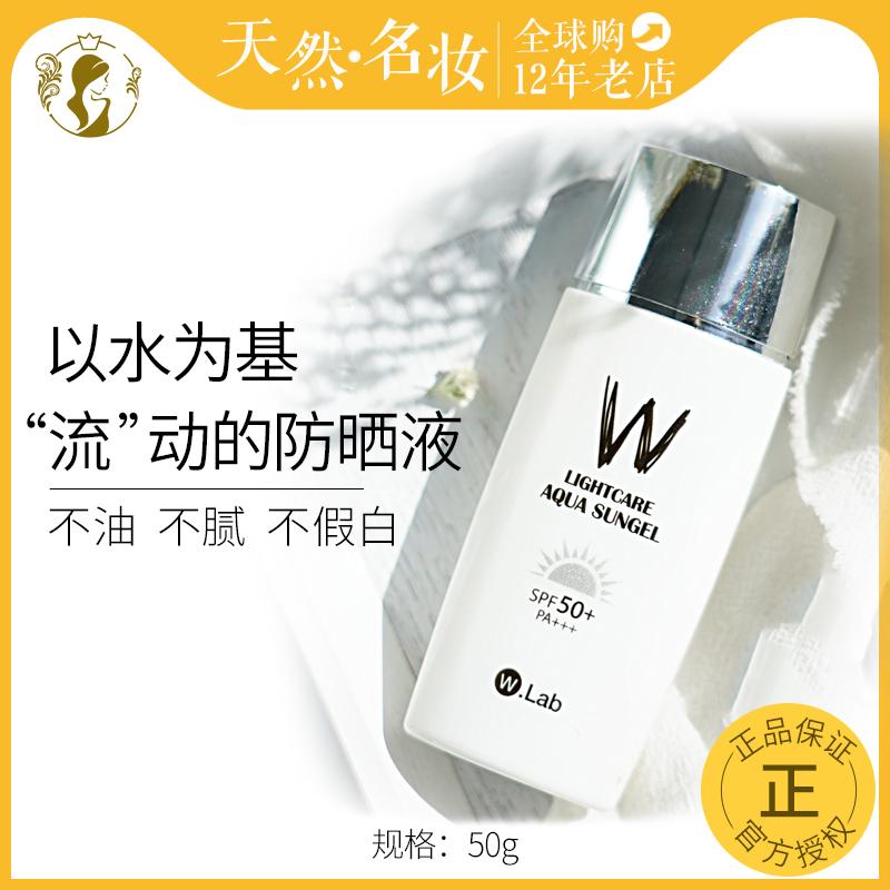 正品 韩国wlab水光防晒隔离霜女面部乳液清爽不油腻保湿防水