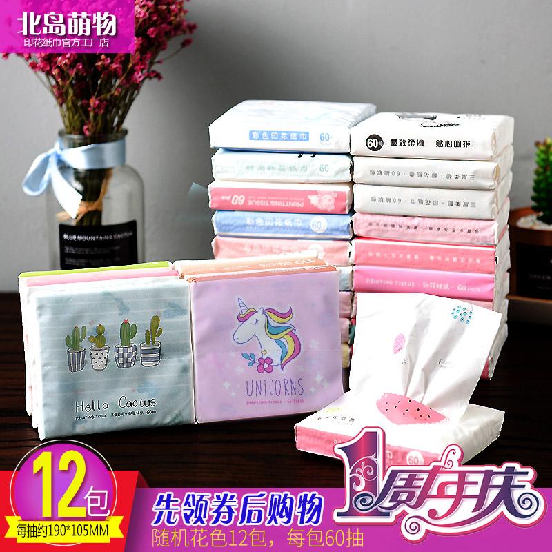 家用可爱印花抽纸便携抽取式小包纸巾餐巾纸婴儿面巾纸卫生纸