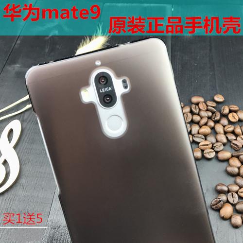 华为mate9原装手机壳mate9原厂正品透明四角硬壳原配磨砂保护套薄