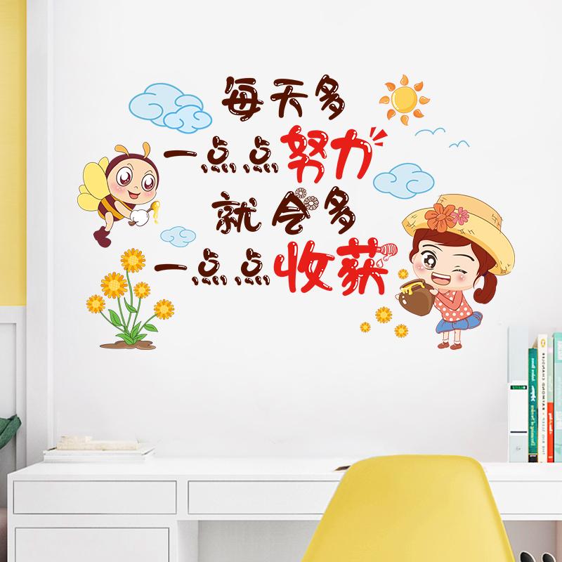 宿舍海报励志墙贴幼儿园小学班级教室文化墙布置贴纸托管班装饰
