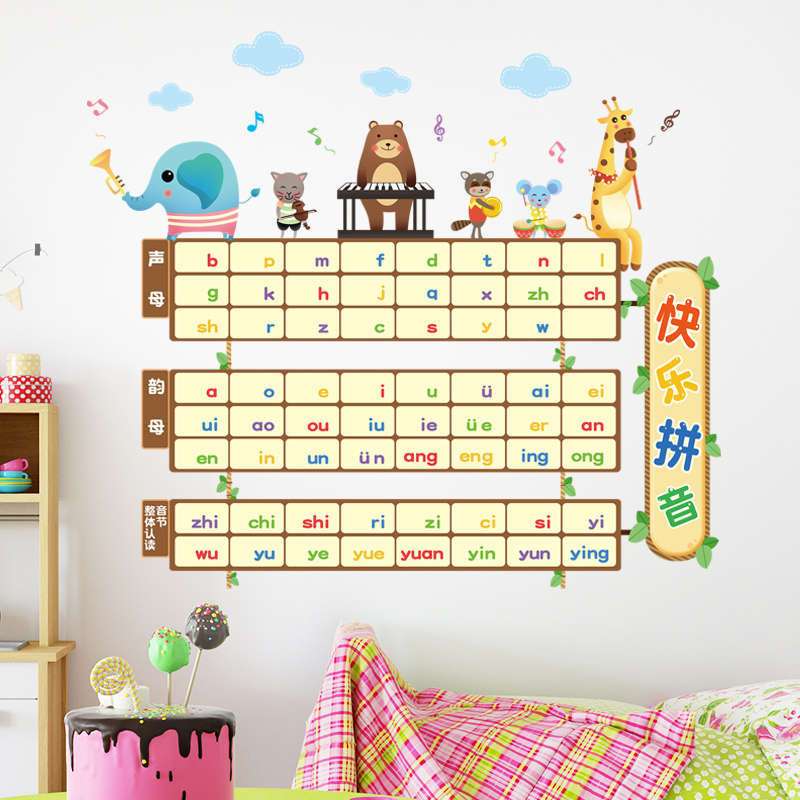 创意儿童早教贴纸自粘拼音字母表墙贴房间幼儿园宝宝早教学习贴画
