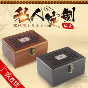 High-grade bead box bracelet bracelet gift box jewelry box wooden wenwan pieces walnut jewelry box