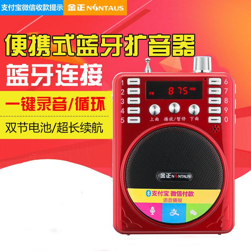 金正 207BT蓝牙收音机迷你小音响插卡小音箱便携式播放器随身听