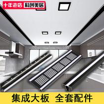 鋁合金轉換框604530燈轉換框暗裝明裝石膏板LED集成吊頂浴霸
