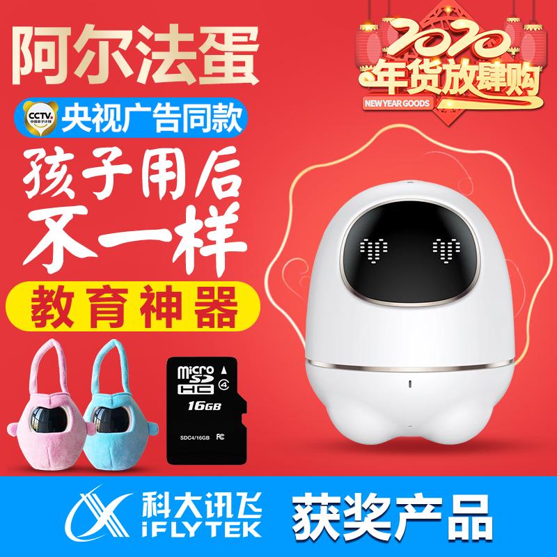 阿尔法蛋故事机Z1小蛋ai机器人新年礼物儿童玩具智能对话聊天al女孩学习小学同步早教wifi宝宝tys1超能蛋麦咭