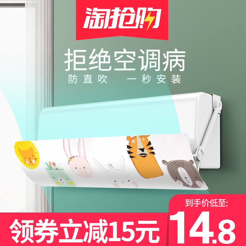 每时乐通用空调挡风板婴幼儿月子防直吹壁挂式出风口遮冷气防风板