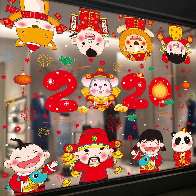 过年贴纸装饰小图案2020新年春节玻璃门贴橱窗贴窗花墙贴画中国结