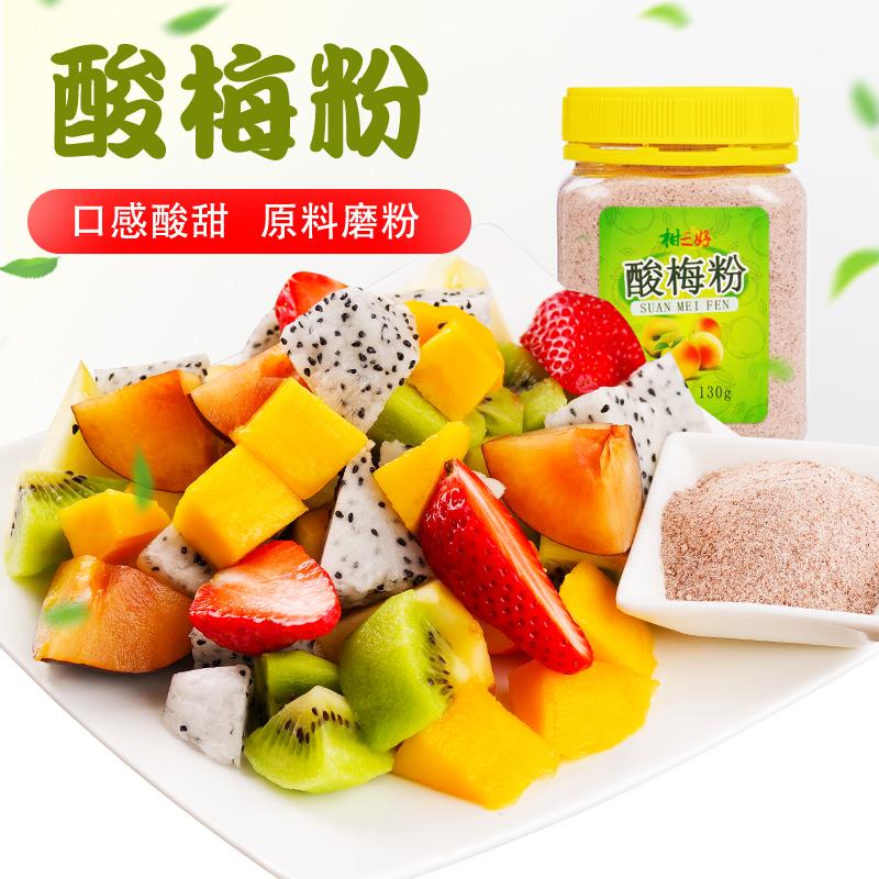 酸梅粉沾水果儿时零食梅子粉新会陈皮橙皮话梅粉酸甜配料拌水果捞