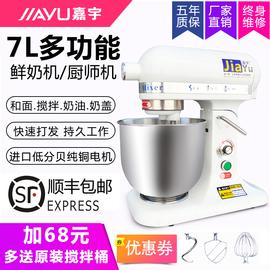嘉宇商用7L升奶油机鲜奶打发机奶盖机家用搅拌和面厨师机打蛋机器