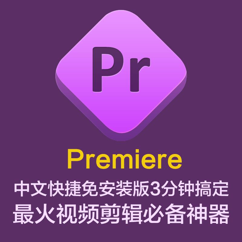Pr软件视频剪辑软件免安装中文版短视频剪辑神器免注册永久用