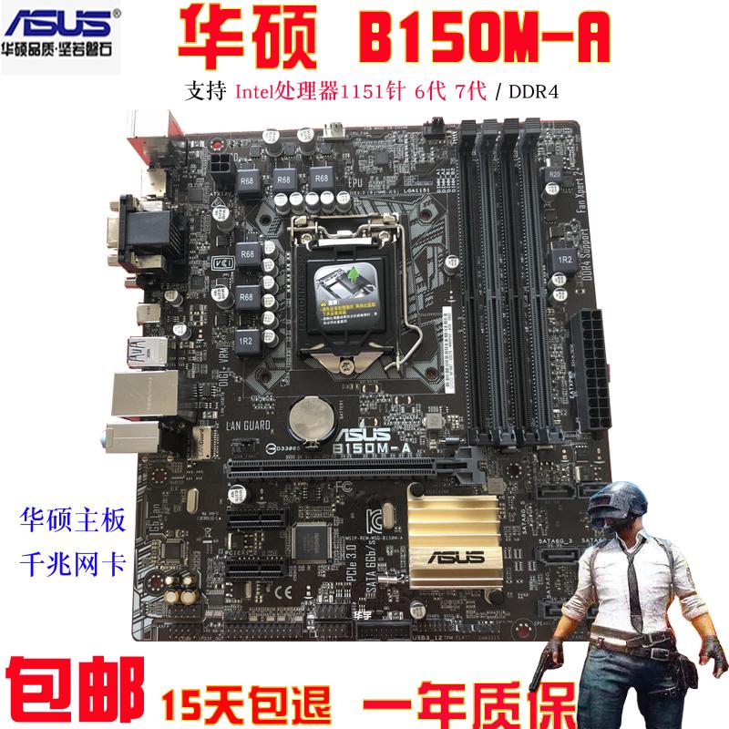 Asus/华硕B150M-A M2 主板DDR4 B150 1151带HDMI支持6 7 8 9代