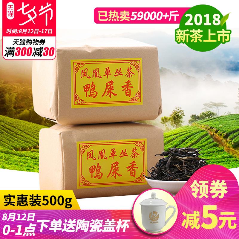 【鸭屎香】新茶 潮州凤凰单丛茶 大乌叶 凤凰单枞茶 单枞茶 500g